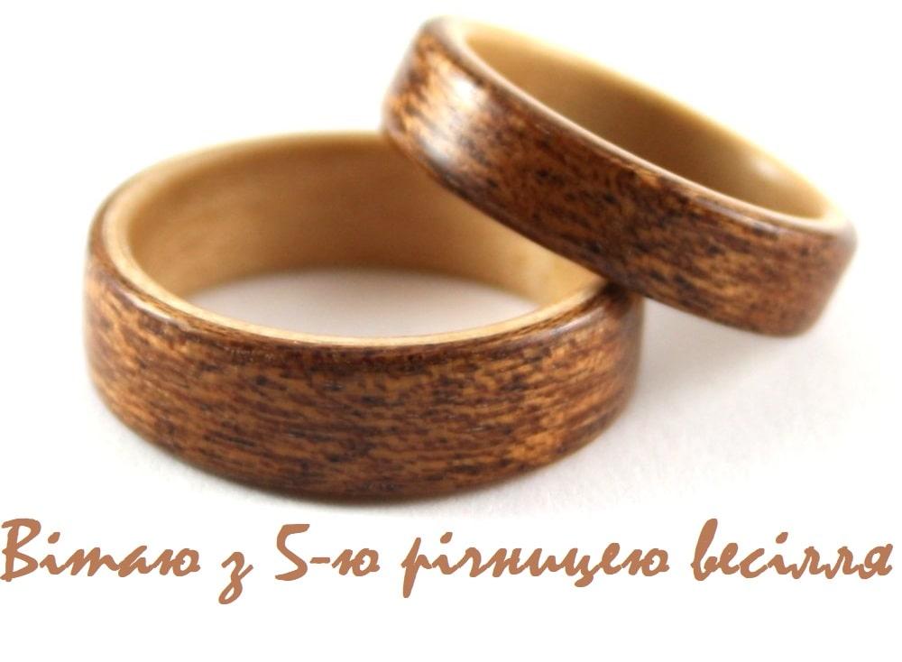 Привітання з Дерев'яним весіллям 5 років