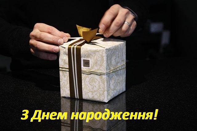 Привітання з Днем народження чоловіку короткі