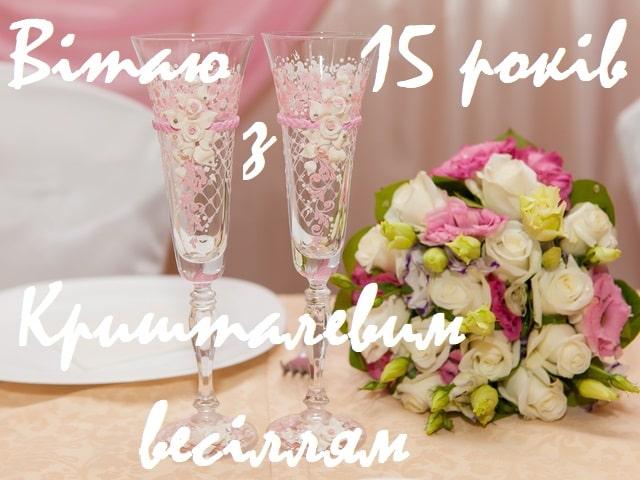 Привітання з Кришталевим весіллям 15 років