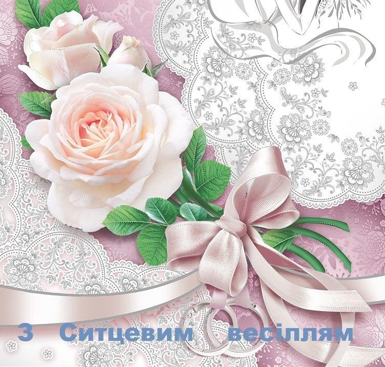 Привітання з Ситцевим весіллям 1 рік