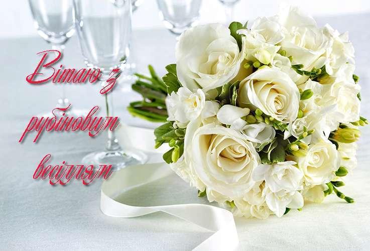 Привітання з Рубіновим весіллям 40 років