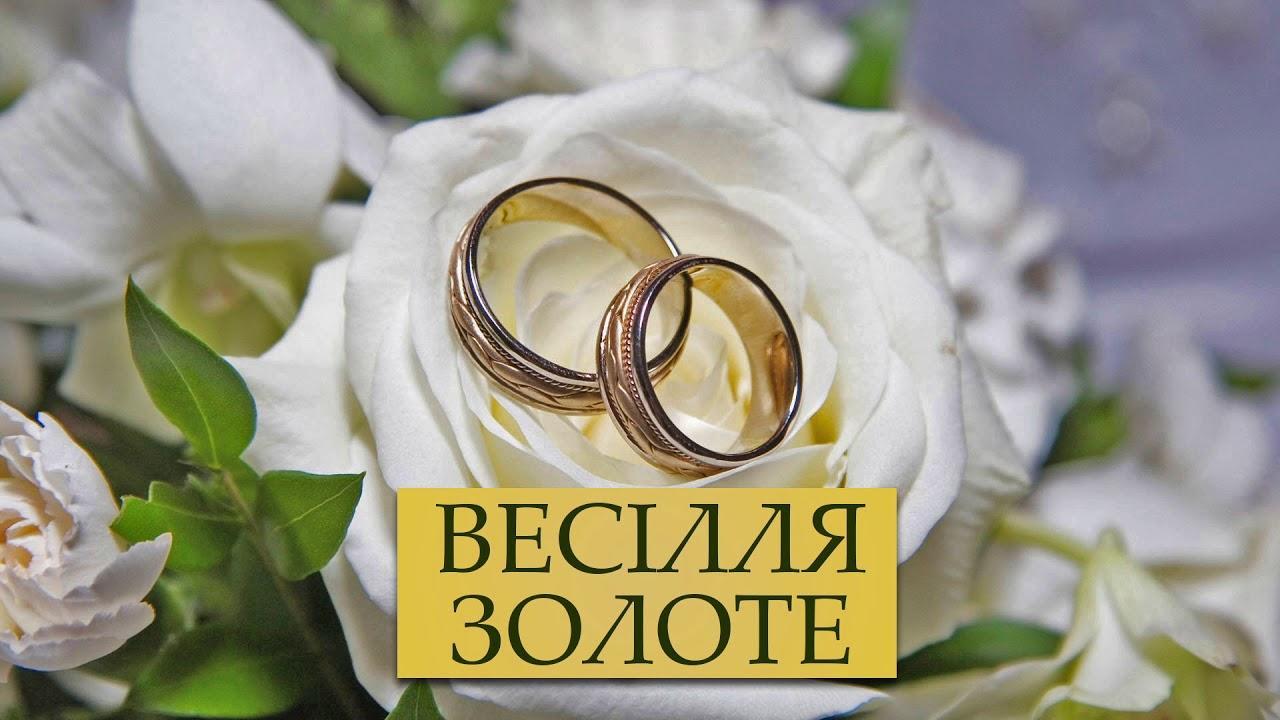 Привітання з Золотим весіллям 50 років