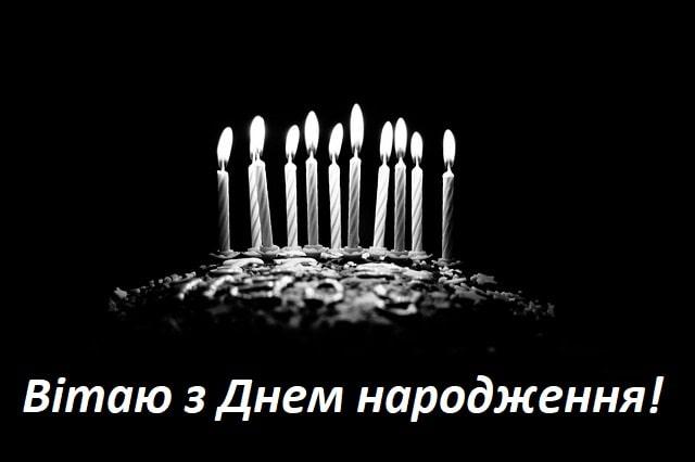 Привітати чоловіка з Днем народження