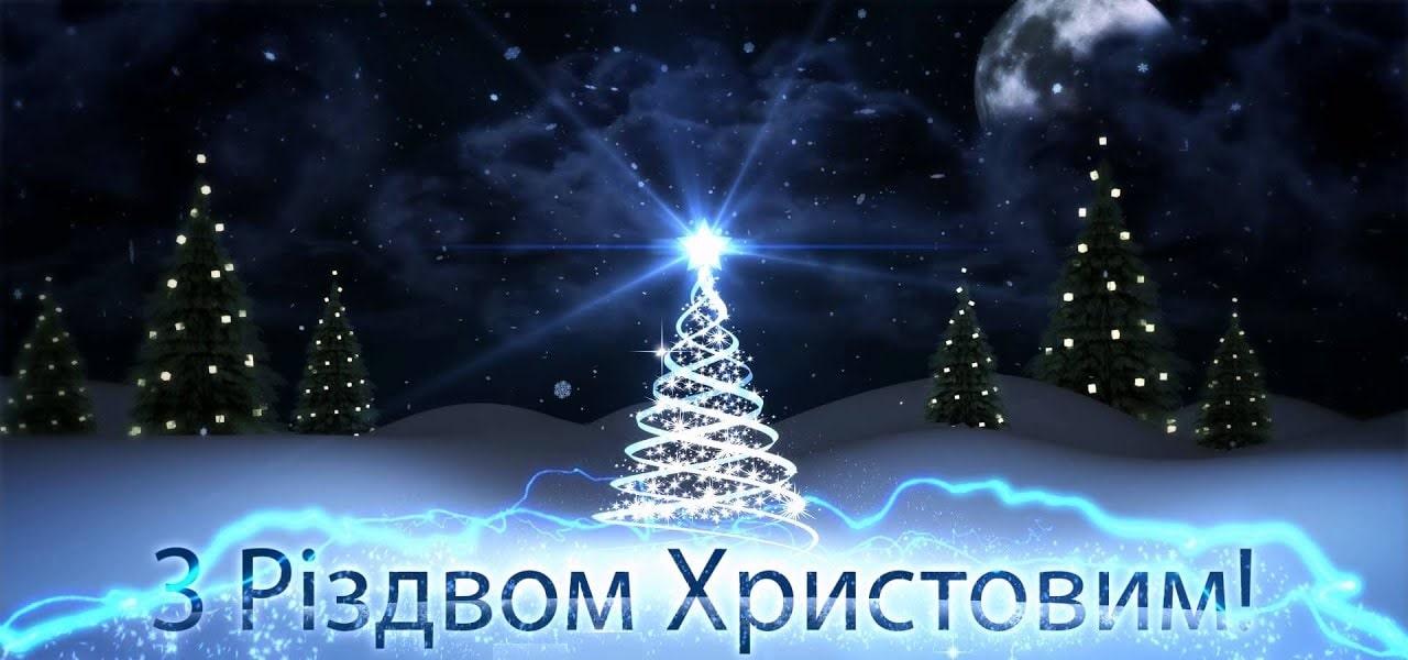Різдвяні короткі привітання