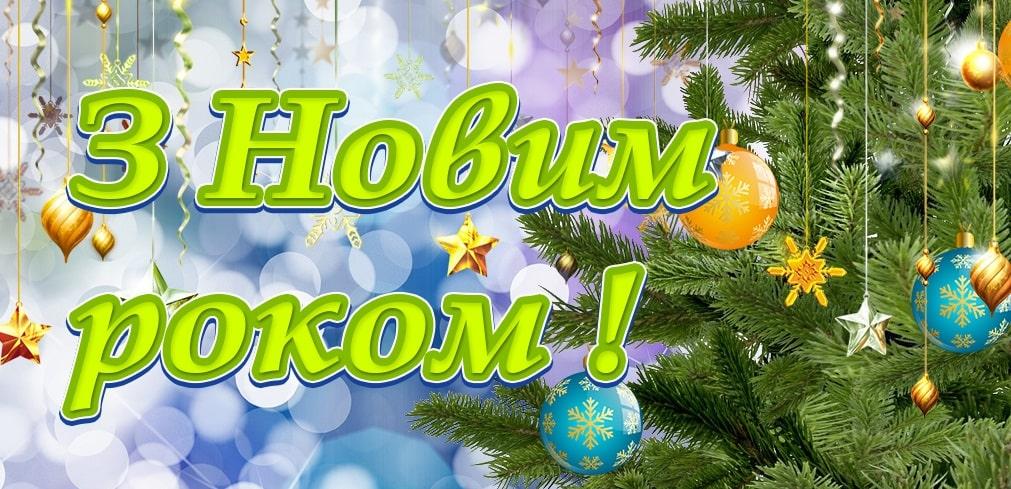 Смішні і жартівливі новорічні смс привітання з Новим роком