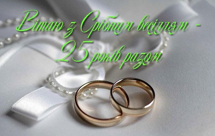Вірші та привітання з Срібним весіллям 25 років