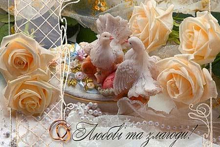 Вітання та побажання у прозі на річницю весілля