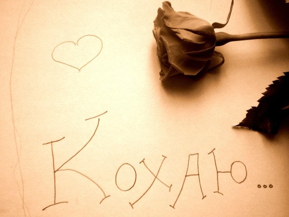 Вітання з Днем народження коханому від коханої своїми словами