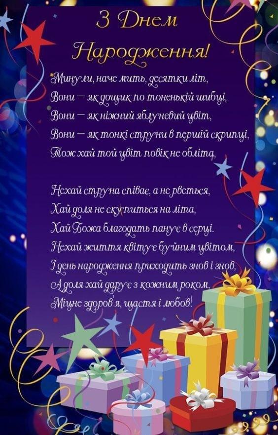 З Днем народження жінці-керівнику у віршах