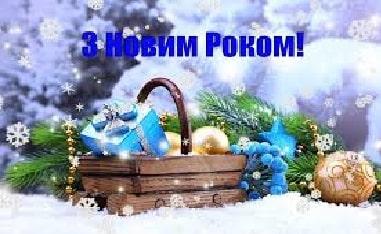 Короткі новорічні вітання з Новим роком