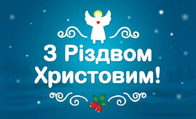Короткі побажання на Різдво Христове