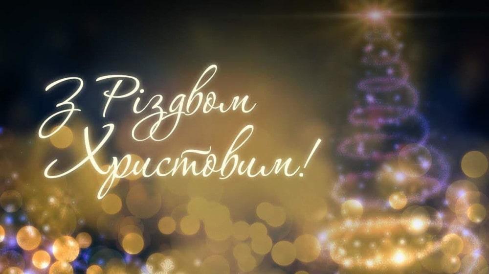 Короткі привітання з Різдвом Христовим у віршах
