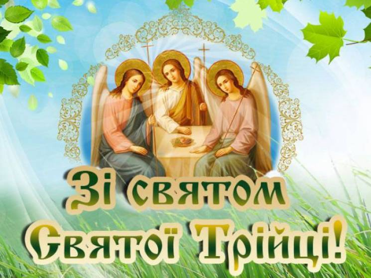 Короткі вітання з Трійцею в прозі