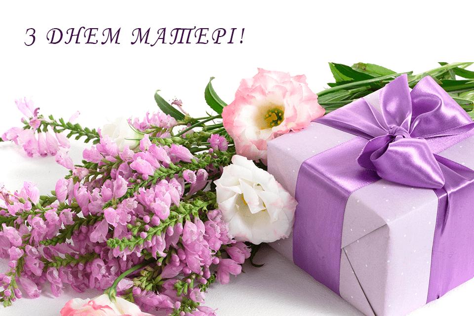 Красиві привітання з Днем матері
