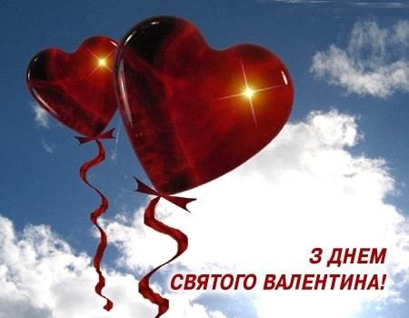 Маленькі короткі привітання з Днем святого Валентина