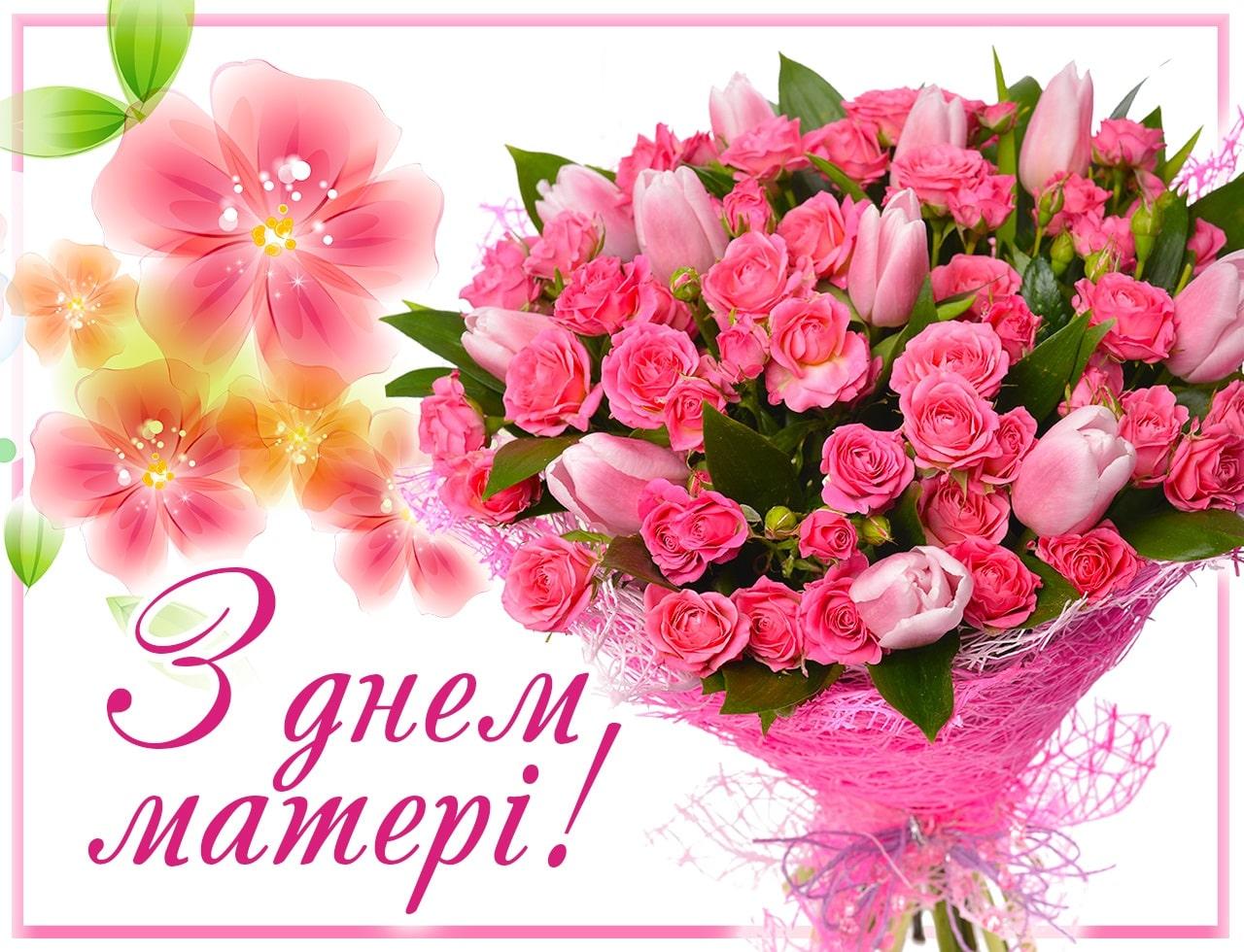 Побажання до Дня матері