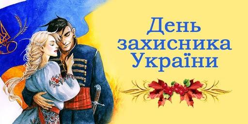 Поздоровлення зДнем Захисника України