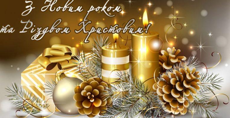 Прикольні короткі привітання з Різдвом Христовим