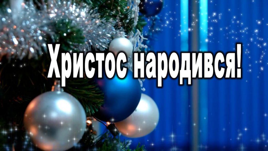 Прикольні різдвяні короткі привітання