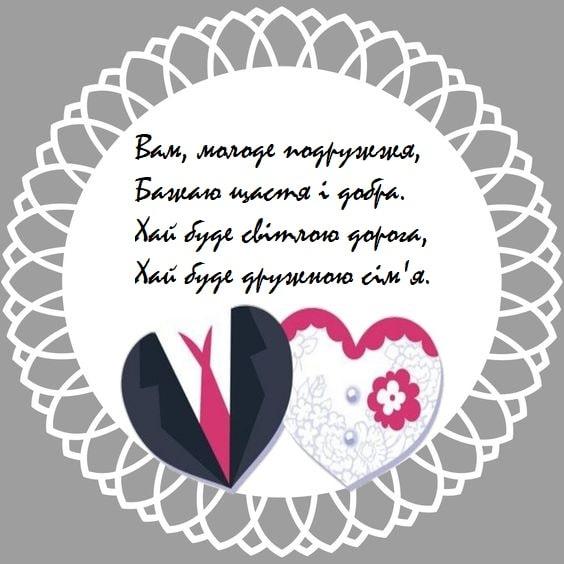 Привітання та побажання  на весілля у віршах