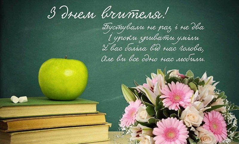 Привітання з Днем вчителя