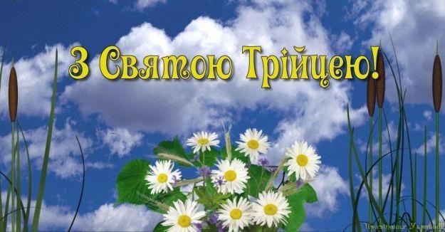 Привітання зі Святом Святої Трійці у віршах