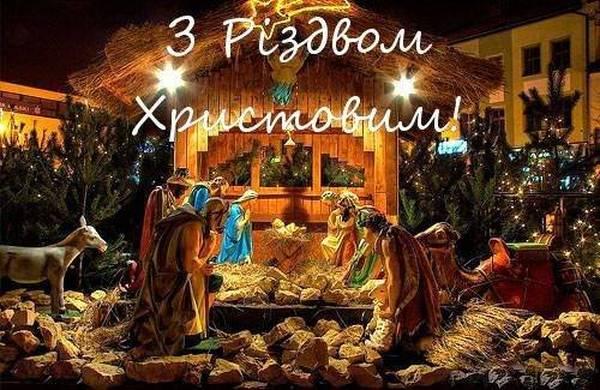 Різдвяні короткі вірші