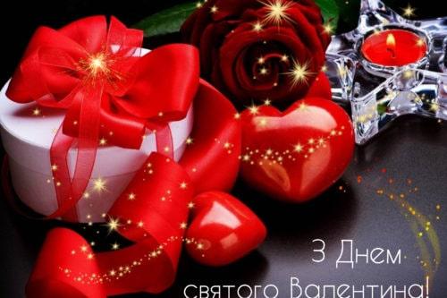 Смс привітання з Днем святого Валентина коханій дівчині, дружині