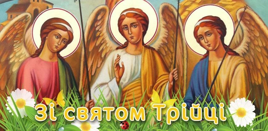 Смс привітання з днем Святої Трійці друзям та подругам