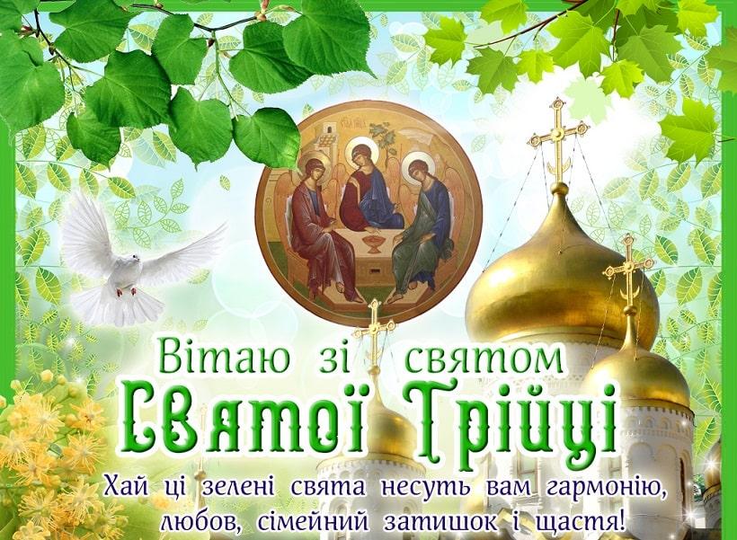Смс привітання з днем Святої Трійці рідним та друзям