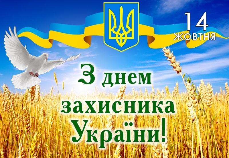 Вітання з Днем Захисника України