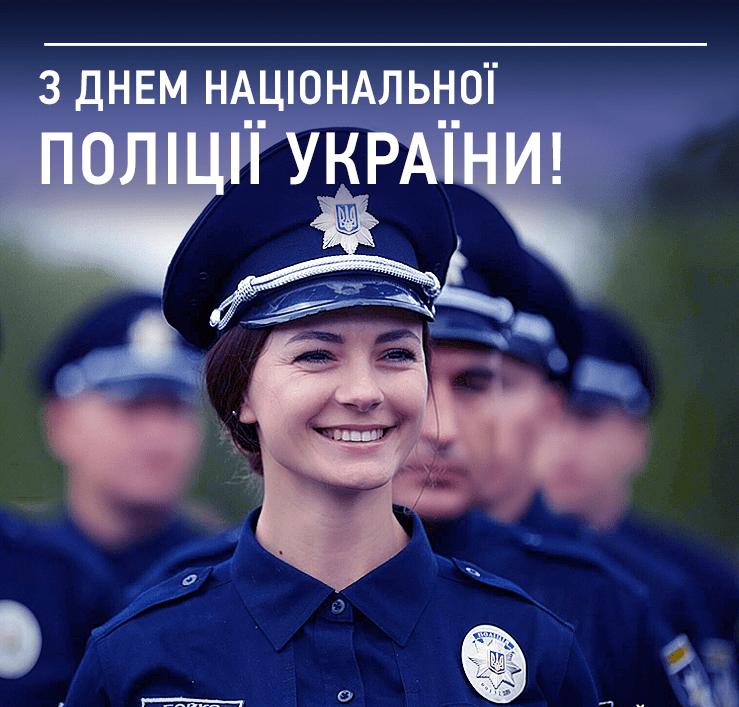 Привітання з Днем поліції