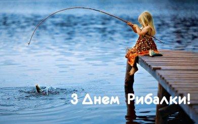 Привітання на День рибалки