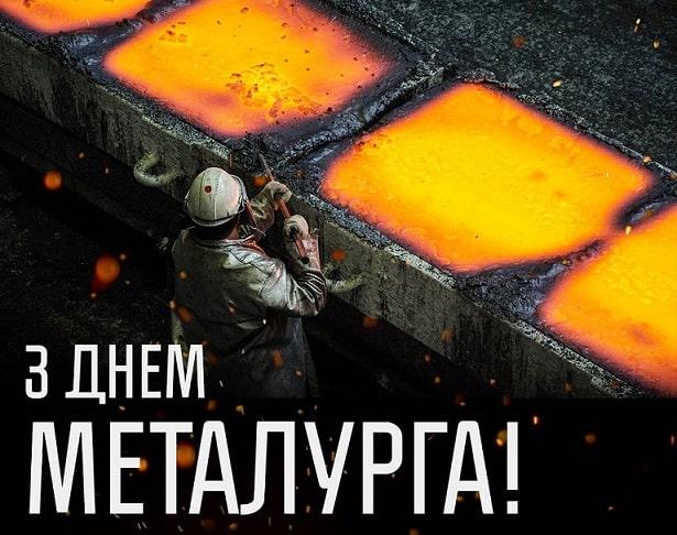 Привітання з Днем металурга