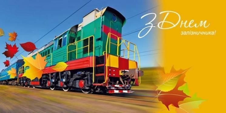 Привітання з Днем залізничника