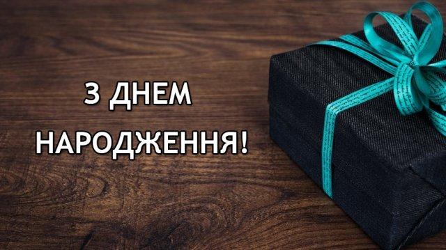 Гарні привітання керівника з днем народження українською