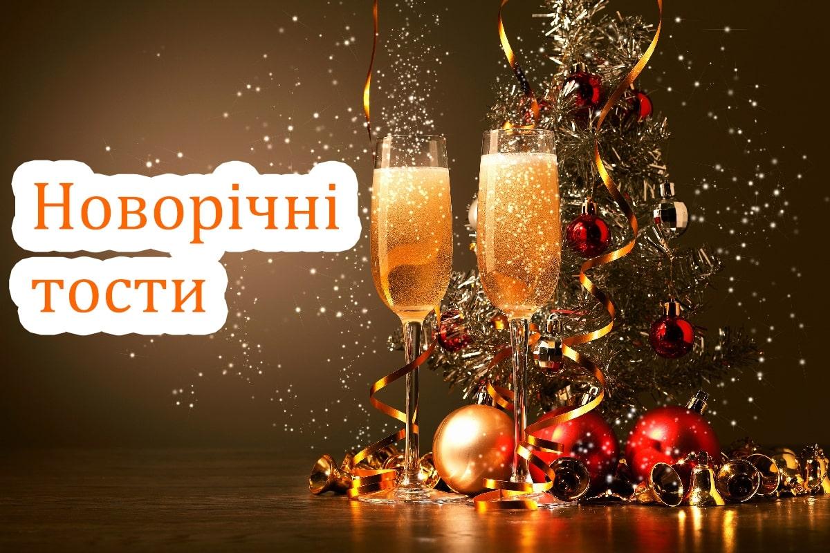 Тости на Новий рік у віршах та прозі