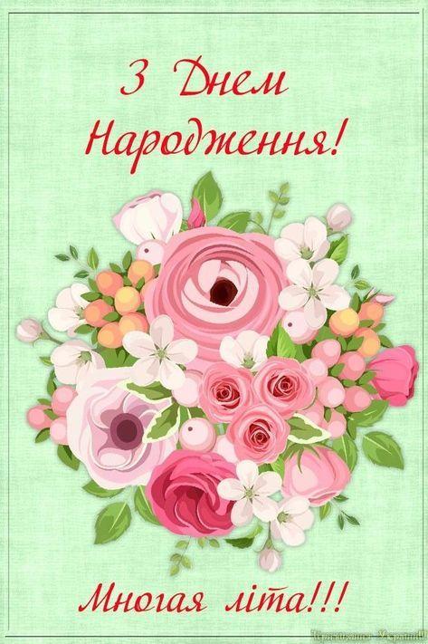 Вітання та поздоровлення з Днем народження тещі своїми словами