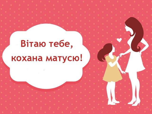 Вітання з Днем народження мамі своїми словами