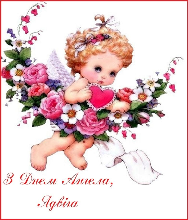 Красиві привітання з Днем народження та Днем ангела Ядвіги