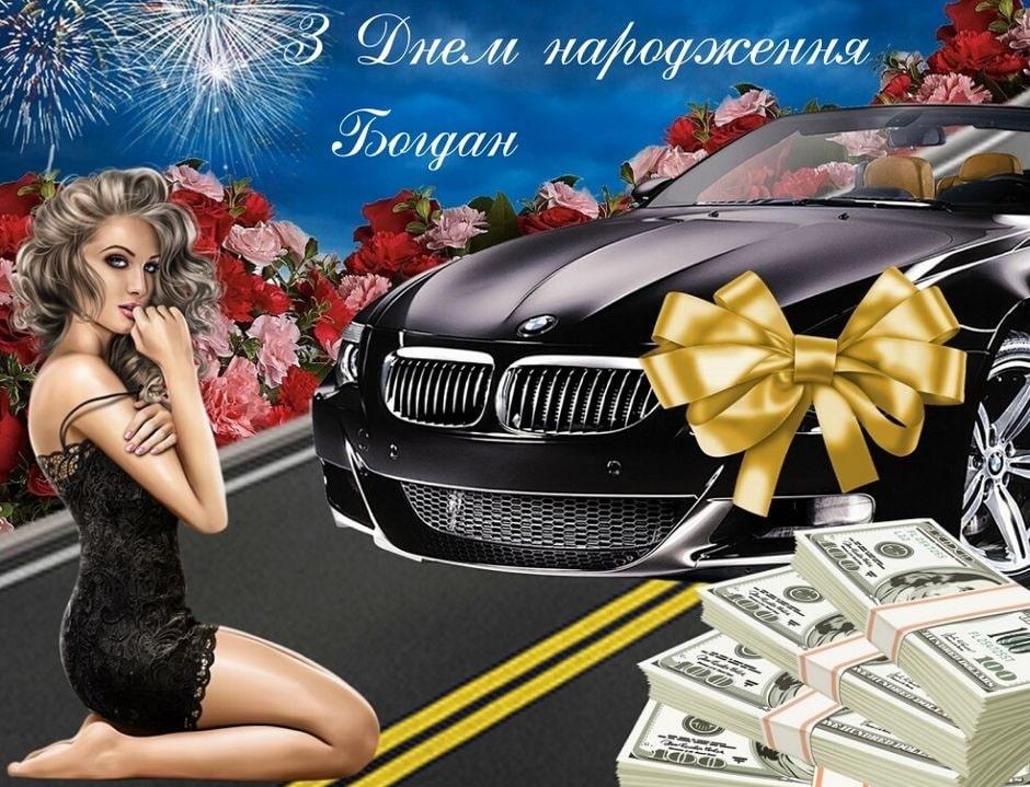 Красиві привітання з Днем народження та Днем Ангела Богдана