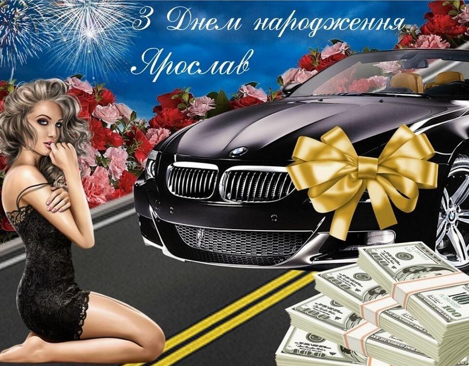 Красиві привітання з Днем народження та Днем Ангела Ярослава
