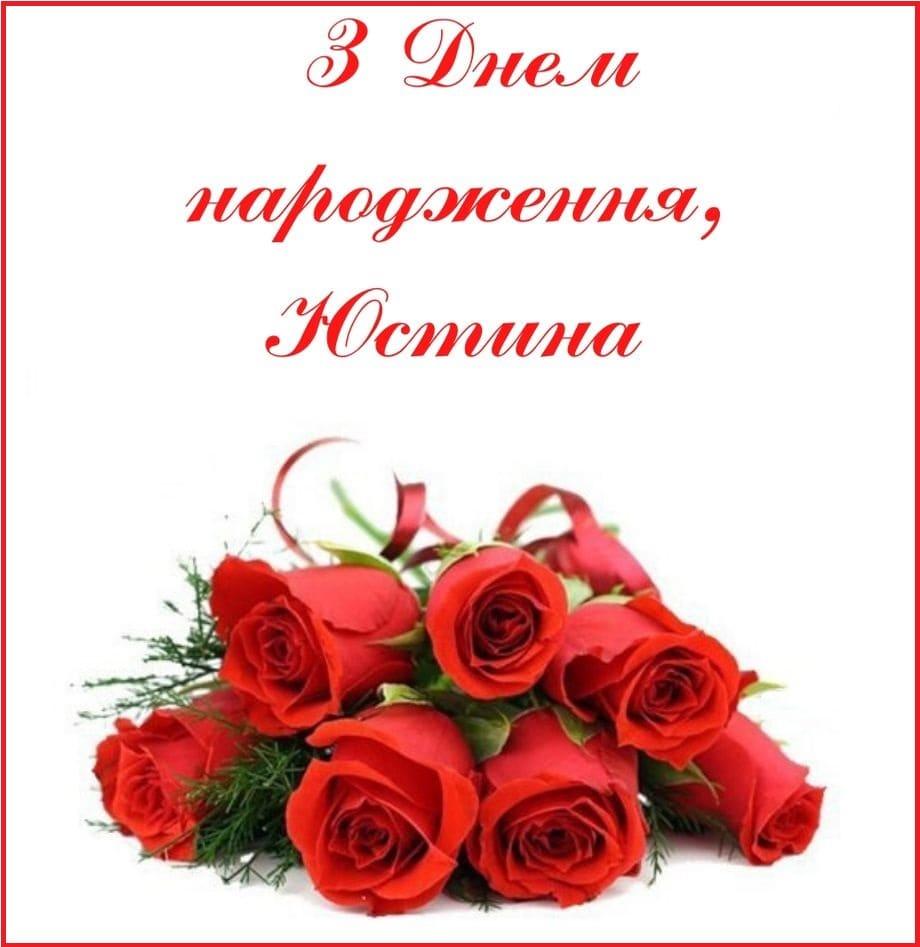 Красиві привітання з Днем народження та Днем Ангела Юстині