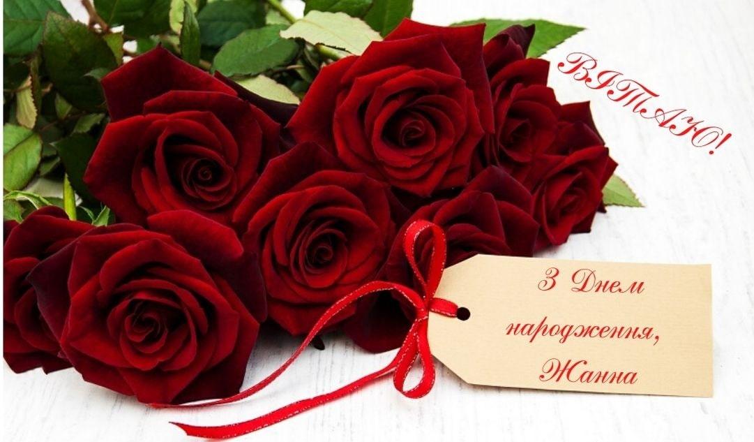 Красиві привітання з Днем народження та Днем Ангела Жанні