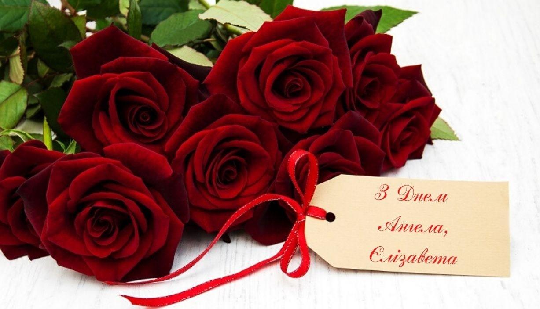 Красиві привітання з Днем народження та Днем Ангела Єлизавети