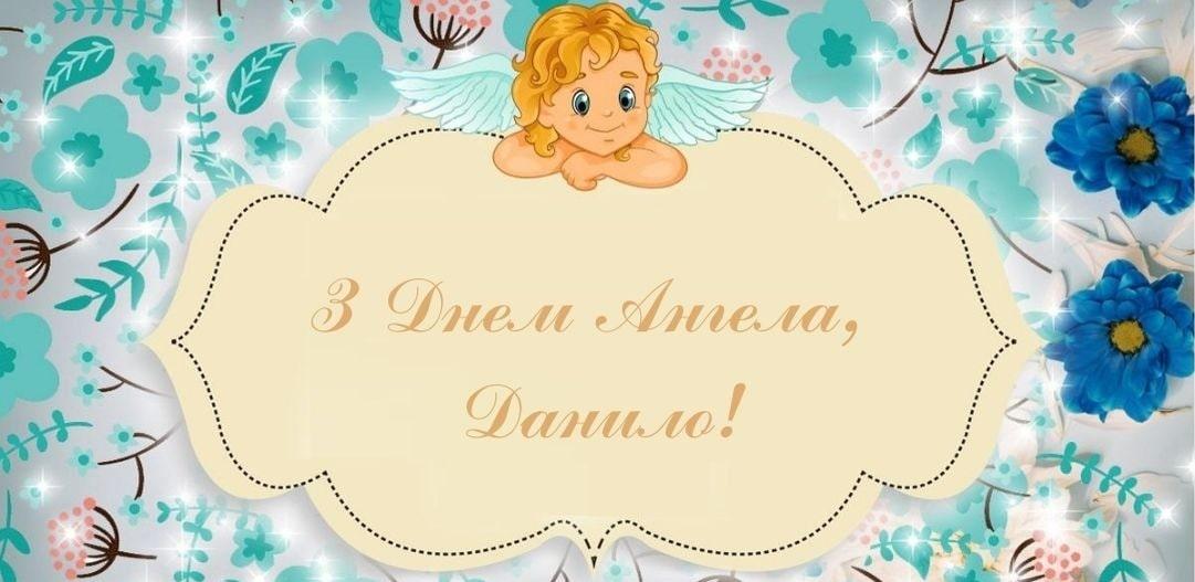 Красиві привітання з Днем народження та Днем Ангела Данилі