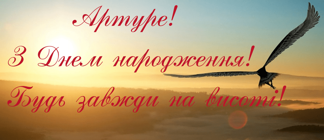 Красиві привітання з Днем народження та Днем Ангела Артура