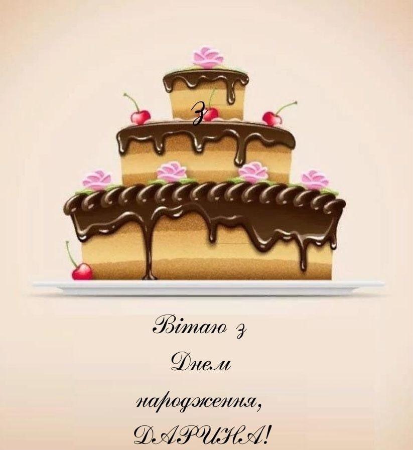 Красиві привітання з Днем народження та Днем Ангела Дарині