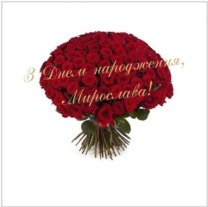 Красиві привітання з Днем народження та Днем Ангела Мирослави