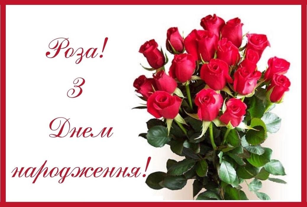 Красиві привітання з Днем народження та Днем Ангела Рози